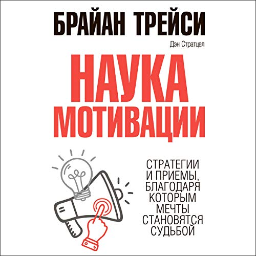 The Science of Motivation (Russian Edition) cover art