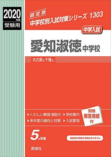 愛知淑徳中学校 2020年度受験用 赤本 1303 (中学校別入試対策シリーズ)の詳細を見る