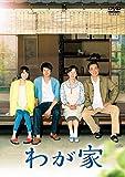 わが家[DVD]