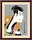 【F6】 浮世絵役者絵額 奴江戸兵衛(やっこえどべえ) 東洲斎写楽 モダンアート インテリア 安らぎ 潤い 壁掛け G4-BU041
