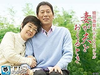 橋田壽賀子ドラマスペシャル「妻が夫をおくるとき」【TBSオンデマンド】
