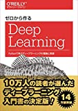 Deep Learning from scratch-Deep learning theory and implementation with Python
