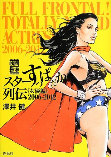 映画秘宝COLLECTION49 スターすっぱだか列伝 《女優編》 2006~2012の詳細を見る