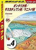 地球の歩き方 B16 カナダ 2019-2020 【分冊】 4 オンタリオ州/サスカチュワン州/マニトバ州 カナダ分冊版