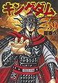 キングダム 59 (ヤングジャンプコミックス)