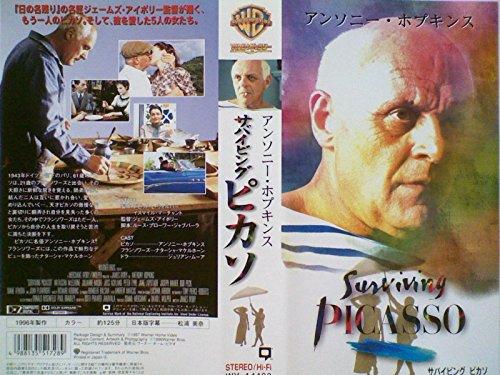 サバイビング・ピカソ【字幕版】 [VHS]