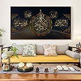 Imágenes de caligrafía islámica para sala de estar, carteles e impresiones del Corán para pintura de pared, arte y lienzo, decoración del hogar 60x120 CM (sin marco)