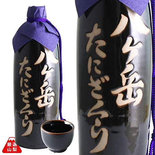 原酒 八ヶ岳 720ml 谷櫻酒造 本醸造 辛口 あさひの夢 山梨県 地酒 日本酒 ぐい呑み付き