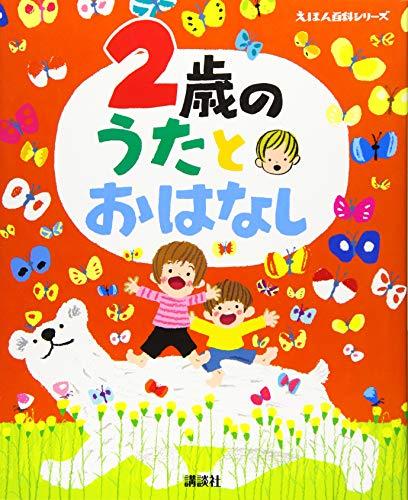 2歳の うたとおはなし (えほん百科シリーズ)
