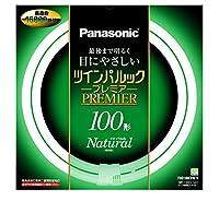 パナソニック 二重環形蛍光灯(FHD) ツインパルックプレミア 100形 GU10q口金 ナチュラル色 FHD100ENWH