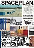 スペース・プラン:鳥取の前衛芸術家集団 1968 -1977