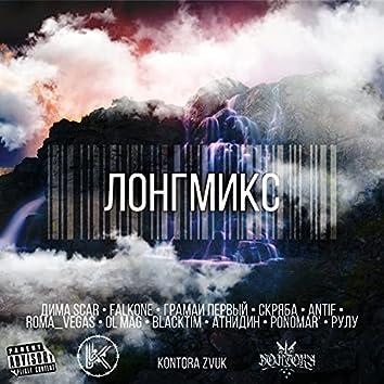 ЛОНГ МИКС (prod. by Ghettobeatz)