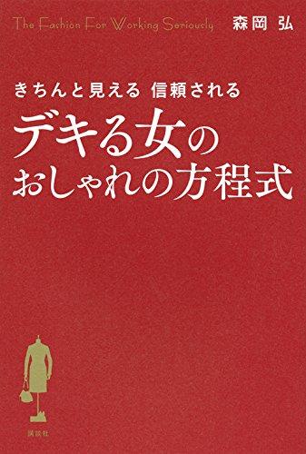 デキる女のおしゃれの方程式 きちんと見える 信頼される (講談社の実用BOOK)の詳細を見る