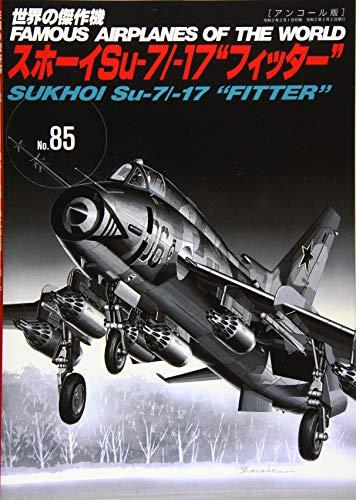 スホーイSu-7/-17フィッター(世界の傑作機№85[アンコール版]) (世界の傑作機 NO. 85)