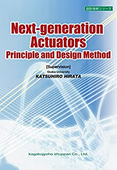 [Katsuhiro Hirata]のNext-generation Actuators Principle and Design Method (English Edition)