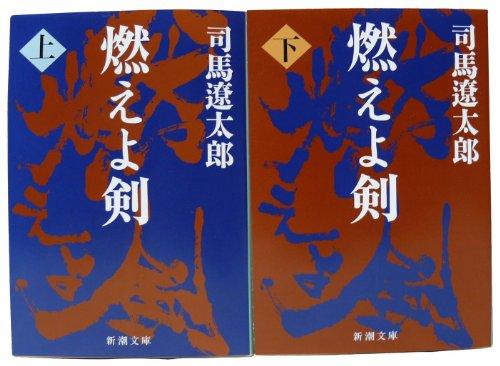 燃えよ剣(全2巻セット)