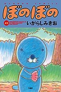 ぼのぼの(45) (バンブーコミックス 4コマセレクション)