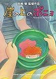 (11x17) Ponyo Bucket Movie Poster