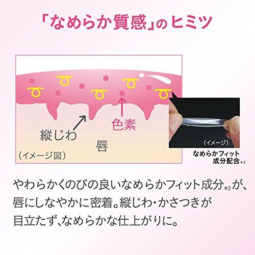 Kao(花王)『ソフィーナオーブなめらか質感ひと塗りルージュ(RS27)』