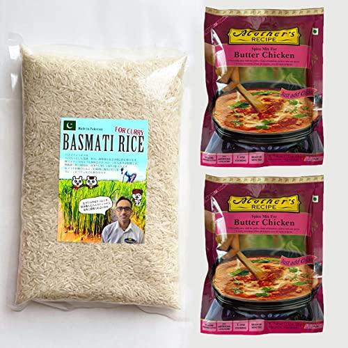 ★ 米 バスマティライス 1kg と Mother's Recipe カレーペースト バターチキン 100g2袋
