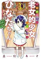 老女的少女ひなたちゃん 1巻 (ゼノンコミックス)