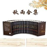 LiteratureofYuqiuyu (Chinese Edition)
