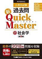 公務員試験 過去問 新クイックマスター 社会学 第8版 【最新平成30年試験問題収録】
