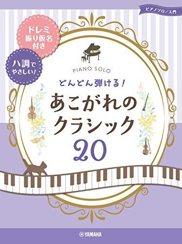 ピアノソロ どんどん弾ける! あこがれのクラシック20-ドレミ振り仮名付き&ハ調でやさしい! - (ピアノソロ入門)の詳細を見る