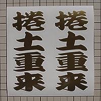 オリジナルステッカー 【四字熟語】 捲土重来 (ゴールド) KJ-3109