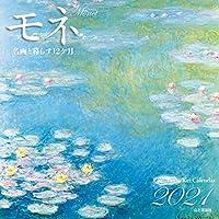 カレンダー2021 名画と暮らす12ヶ月 モネ (月めくり・壁掛け)