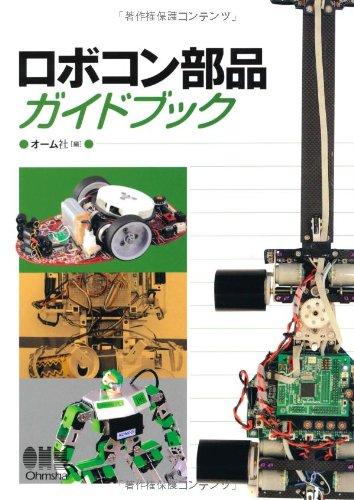 ロボコン部品ガイドブック
