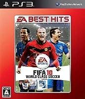 <EA BEST HITS>FIFA10 ワールドクラスサッカー - PS3