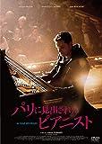パリに見出されたピアニスト[DVD]