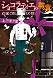 ショコラティエの勲章 (ハルキ文庫)