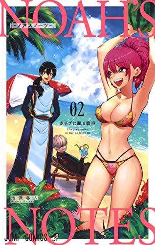 ノアズノーツ 2 (ジャンプコミックス)