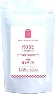 ローズサプリ 飲むバラ香水 大容量 約3ヶ月分 錠剤 サプリメント健康茶専門店 ふくや