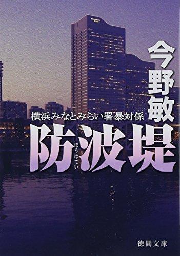 防波堤: 横浜みなとみらい署暴対係 (徳間文庫 こ 6-30)