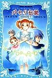 パセリ伝説 水の国の少女 memory(1) (講談社青い鳥文庫(SLシリーズ))