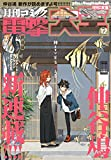 電子版 月刊コミック 電撃大王 2021年12月号 雑誌 電子版 電撃大王