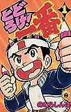とどろけ!一番(1) (てんとう虫コミックス)