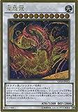 遊戯王カード GP16-JP012 星態龍 ゴールドレア 遊戯王アーク・ファイブ [GOLD PACK 2016]