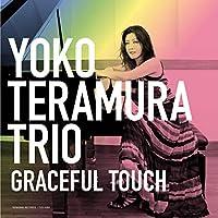 Graceful Touch グレイスフル・タッチ