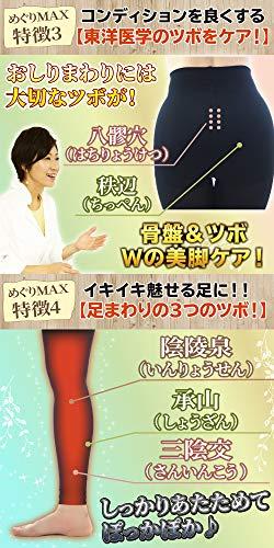 漢医美健『めぐりMAXおやすみスッキリレギンス』