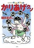 かりあげクン : 62 (アクションコミックス)