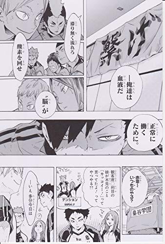 ハイキュー!! 名場面ポストカード 音駒高校 黒尾 鉄朗 3