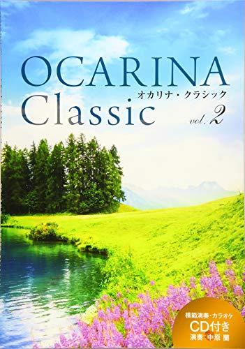 Ocarina Classic vol.2〔模範演奏& ピアノ伴奏CD 付〕 (Ocarina Classicシリーズ)