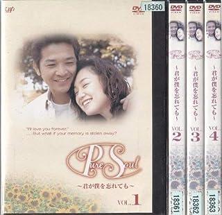 Pure Soul ~君が僕を忘れても~ [レンタル落ち] (全4巻) [マーケットプレイス DVDセット商品]