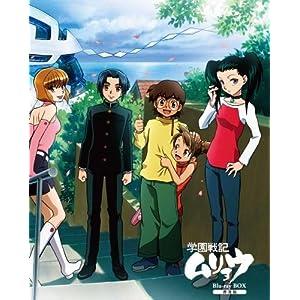 学園戦記ムリョウ Blu-ray BOX(普及版)