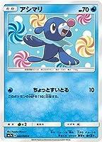 ポケモンカードゲーム/PK-SM7A-022 アシマリ C