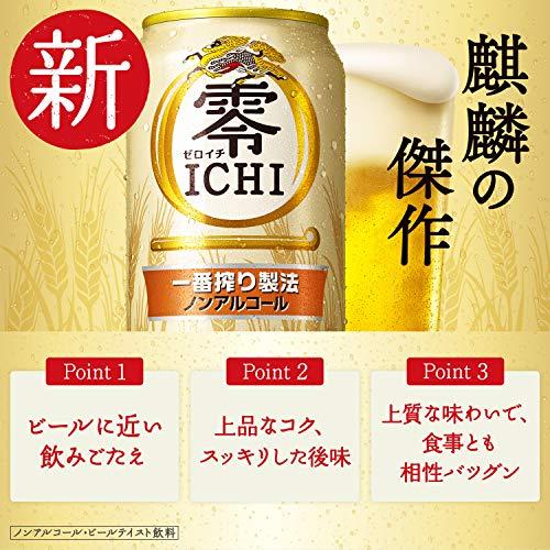 キリン零ICHIノンアルコール・ビールテイスト飲料350ml×24本[ノンアルコール]